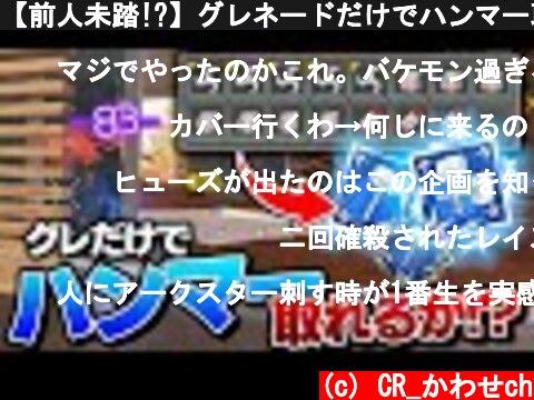 【前人未踏!?】グレネードだけでハンマー取れるか挑戦した結果...www【Apex Legends】  (c) CR_かわせch