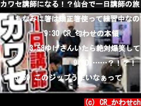 カワセ講師になる!?仙台で一日講師の旅!!【Apex Legends】  (c) CR_かわせch