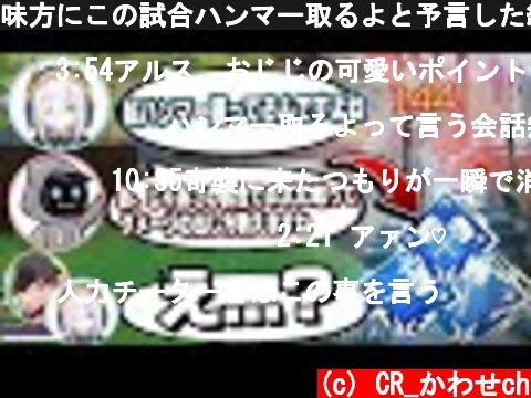 味方にこの試合ハンマー取るよと予言した結果www【Apex Legends】  (c) CR_かわせch