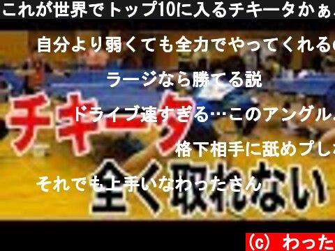 これが世界でトップ10に入るチキータかぁ、無理。【中央大学 淺津くん】  (c) わった