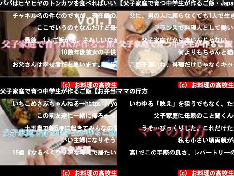 お料理の高校生(おすすめch紹介)