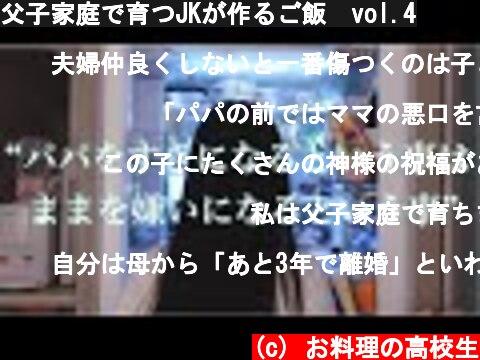 父子家庭で育つJKが作るご飯 vol.4  (c) お料理の高校生