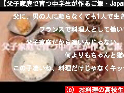 【父子家庭で育つ中学生が作るご飯・Japanese home cooking】  (c) お料理の高校生