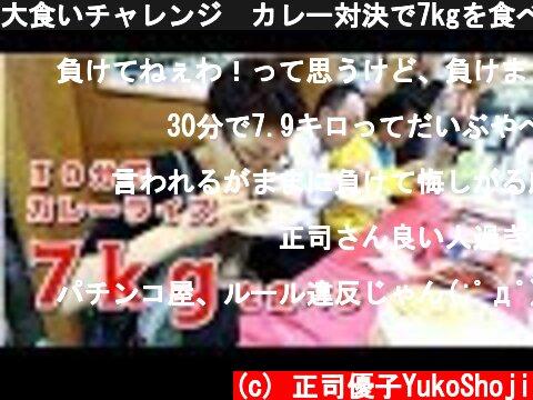 大食いチャレンジ カレー対決で7kgを食べる  (c) 正司優子YukoShoji