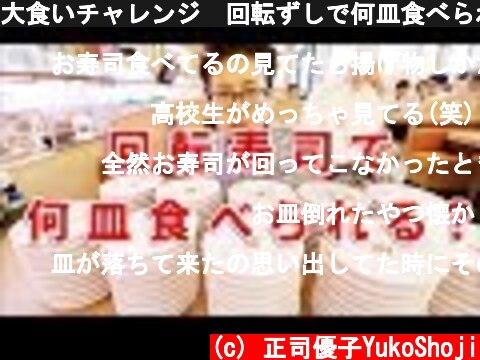 大食いチャレンジ 回転ずしで何皿食べられるのか?  (c) 正司優子YukoShoji