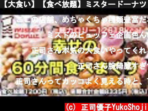 【大食い】【食べ放題】ミスタードーナツ!幸せ堪能!  (c) 正司優子YukoShoji