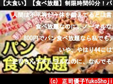 【大食い】【食べ放題】制限時間60分!パン何個食べれる⁇【検証】  (c) 正司優子YukoShoji
