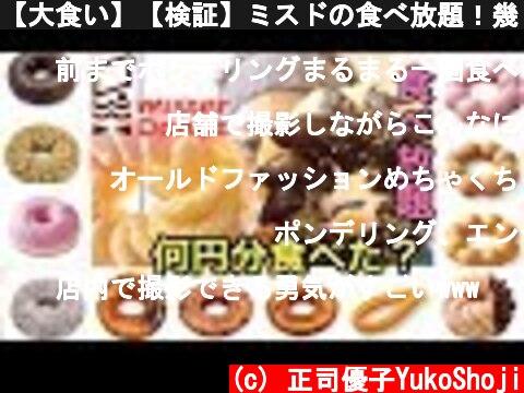 【大食い】【検証】ミスドの食べ放題!幾ら分食べたの?  (c) 正司優子YukoShoji