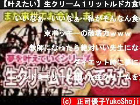 【叶えたい】生クリーム1リットルドカ食いしてみた【夢】  (c) 正司優子YukoShoji