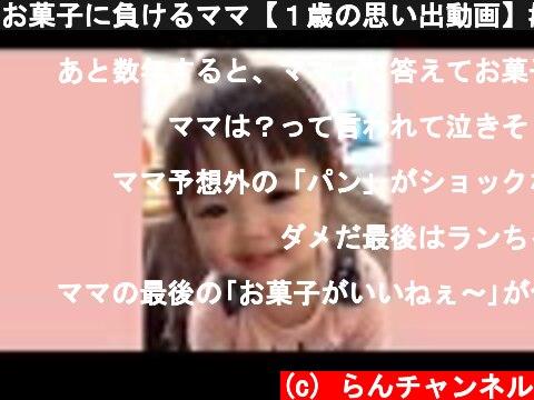 お菓子に負けるママ【1歳の思い出動画】#Shorts  (c) らんチャンネル