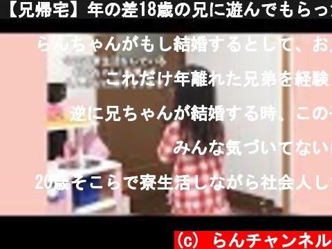 【兄帰宅】年の差18歳の兄に遊んでもらったよ★  (c) らんチャンネル