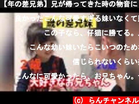 【年の差兄弟】兄が帰ってきた時の物音にビックリする妹☆★  (c) らんチャンネル