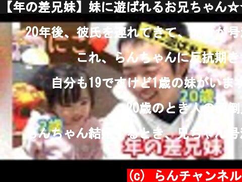 【年の差兄妹】妹に遊ばれるお兄ちゃん☆★  (c) らんチャンネル