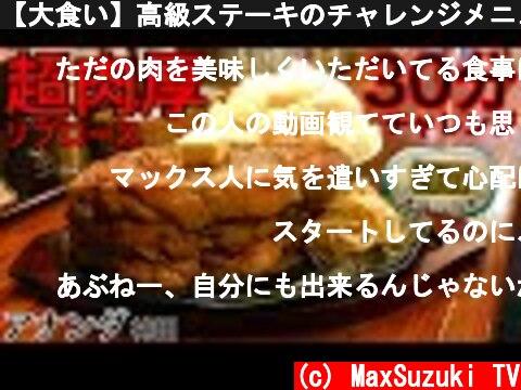 高級ステーキの大食いチャレンジ(おすすめ動画)