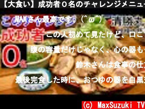 大食いチャレンジメニュー超極太つけ麺(おすすめ動画)