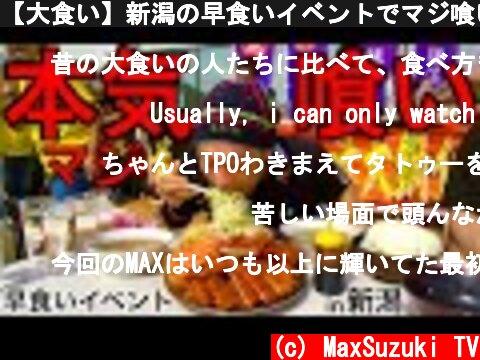 新潟の早食いイベント in MAX鈴木さん(おすすめ動画)