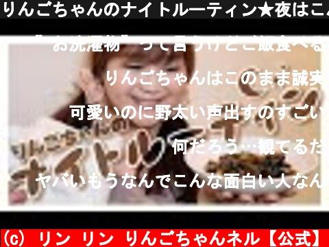 りんごちゃんのナイトルーティン★夜はこんな感じで過ごしてます★  (c) リン リン りんごちゃんネル【公式】