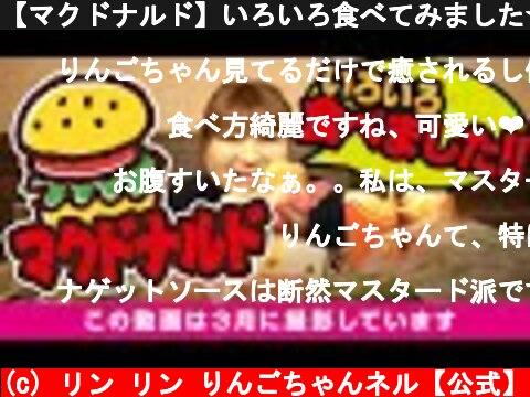 【マクドナルド】いろいろ食べてみました★★★  (c) リン リン りんごちゃんネル【公式】