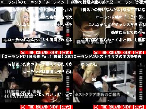 THE ROLAND SHOW【公式】(おすすめch紹介)