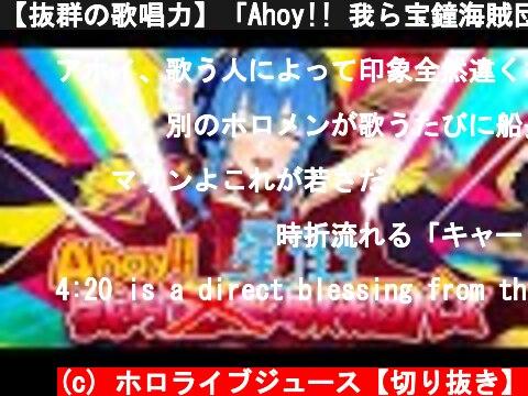 【抜群の歌唱力】「Ahoy!! 我ら宝鐘海賊団☆」を歌う、星街すいせい  (c) ホロライブジュース【切り抜き】