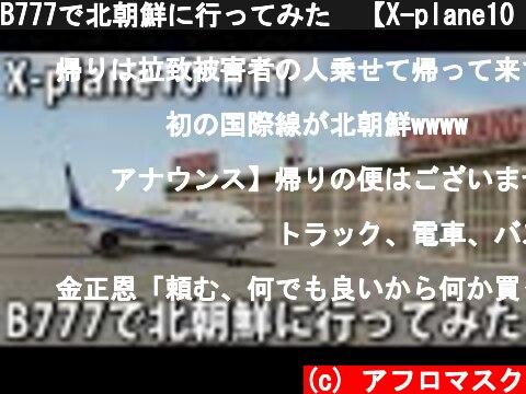 B777で北朝鮮に行ってみた 【X-plane10 実況 #11】  (c) アフロマスク