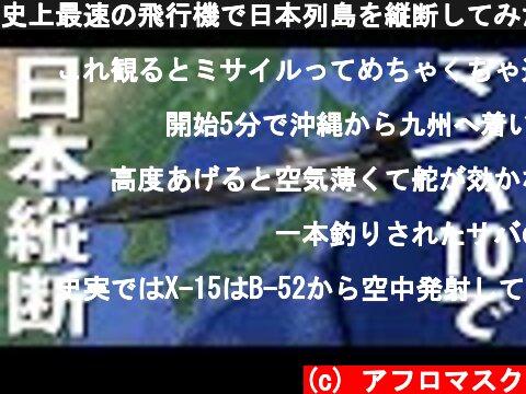 史上最速の飛行機で日本列島を縦断してみた結果【フライトシミュレーター】  (c) アフロマスク