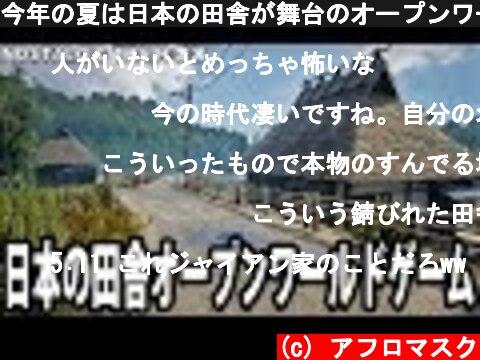今年の夏は日本の田舎が舞台のオープンワールドゲームでまったり過ごす【アフロマスク】  (c) アフロマスク