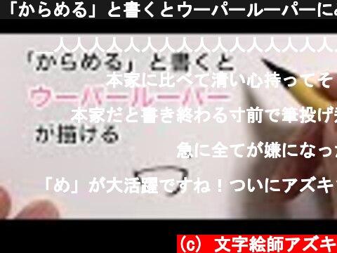 「からめる」と書くとウーパールーパーにみえる  (c) 文字絵師アズキ