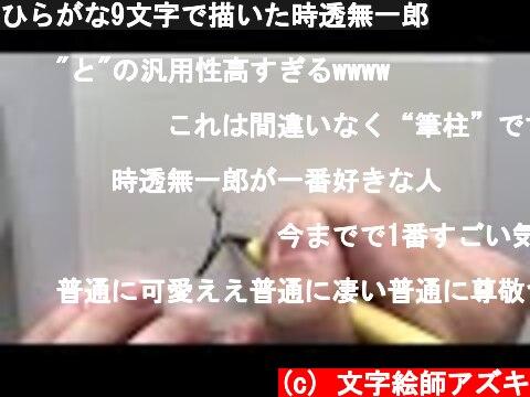 ひらがな9文字で描いた時透無一郎  (c) 文字絵師アズキ