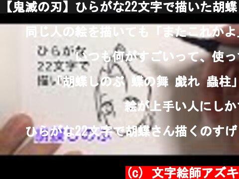 【鬼滅の刃】ひらがな22文字で描いた胡蝶しのぶ  (c) 文字絵師アズキ