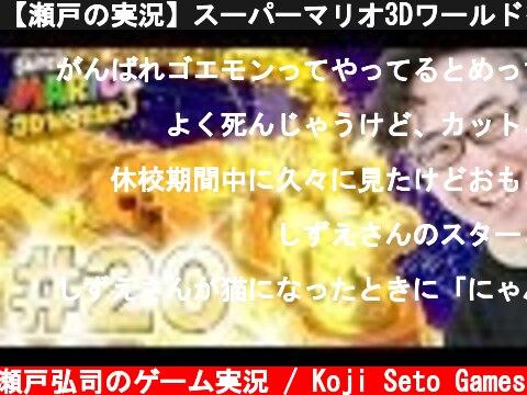 【瀬戸の実況】スーパーマリオ3Dワールドをふたりで実況プレイ! Part 20  (c) 瀬戸弘司のゲーム実況 / Koji Seto Games