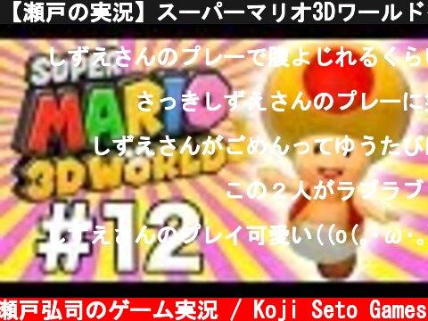【瀬戸の実況】スーパーマリオ3Dワールドをふたりで実況プレイ! Part 12  (c) 瀬戸弘司のゲーム実況 / Koji Seto Games