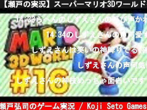 【瀬戸の実況】スーパーマリオ3Dワールドをふたりで実況プレイ! Part 16  (c) 瀬戸弘司のゲーム実況 / Koji Seto Games