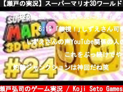 【瀬戸の実況】スーパーマリオ3Dワールドをふたりで実況プレイ! Part 24  (c) 瀬戸弘司のゲーム実況 / Koji Seto Games