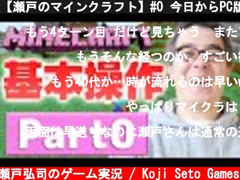 【瀬戸のマインクラフト】#0 今日からPC版はじめます!まずは基本操作から!  (c) 瀬戸弘司のゲーム実況 / Koji Seto Games