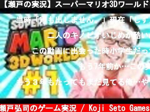 【瀬戸の実況】スーパーマリオ3Dワールドをふたりで実況プレイ! Part 1  (c) 瀬戸弘司のゲーム実況 / Koji Seto Games