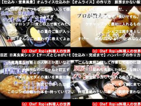 Chef Ropia料理人の世界(おすすめch紹介)