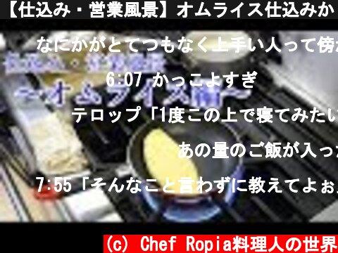 【仕込み・営業風景】オムライス仕込みから提供まで  (c) Chef Ropia料理人の世界