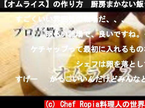 【オムライス】の作り方 厨房まかない飯シリーズ  (c) Chef Ropia料理人の世界