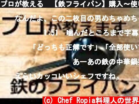 プロが教える 【鉄フライパン】購入~使い始め  (c) Chef Ropia料理人の世界