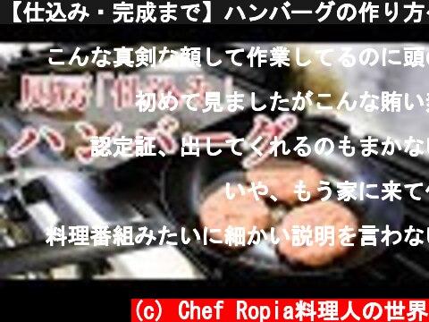 【仕込み・完成まで】ハンバーグの作り方~ソースから完成まで  (c) Chef Ropia料理人の世界