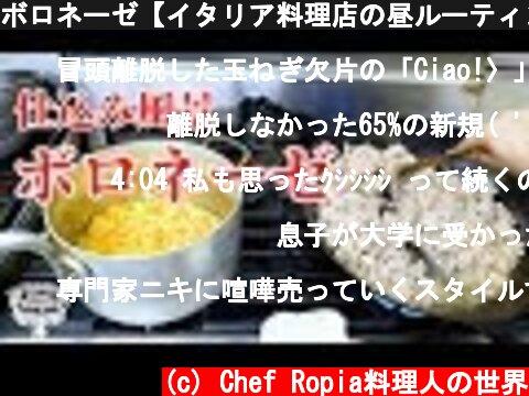 ボロネーゼ【イタリア料理店の昼ルーティン】仕込み風景  (c) Chef Ropia料理人の世界