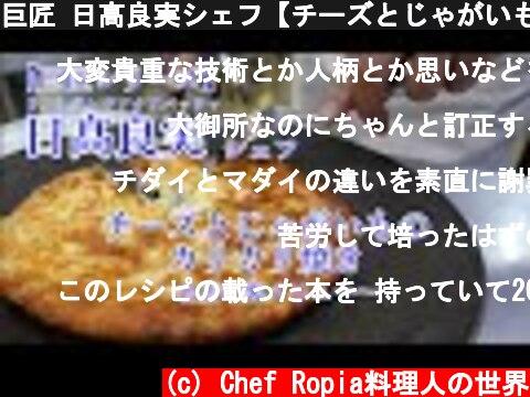 巨匠 日髙良実シェフ【チーズとじゃがいものカリカリ焼き】  (c) Chef Ropia料理人の世界