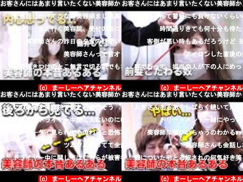 まーしーヘアチャンネル(おすすめch紹介)