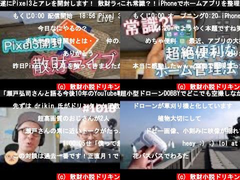 散財小説ドリキン(おすすめch紹介)