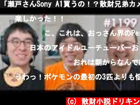 「瀬戸さんSony A1買うの!?散財兄弟カメラ討論会 カズさん提案からまさかの結論へ」第1199話  (c) 散財小説ドリキン