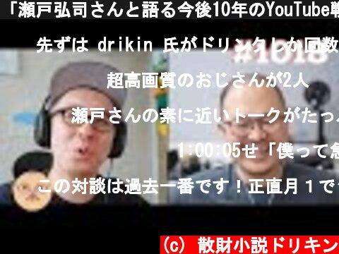 「瀬戸弘司さんと語る今後10年のYouTube戦略  前編」第1018話  (c) 散財小説ドリキン