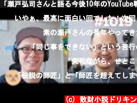 「瀬戸弘司さんと語る今後10年のYouTube戦略  後編」第1019話  (c) 散財小説ドリキン