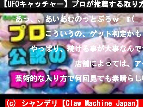 【UFOキャッチャー】プロが推薦する取り方!?【確率機ぬいぐるみ攻略】  (c) シャンデリ【Claw Machine Japan】