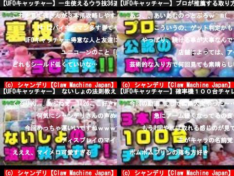 シャンデリ【Claw Machine Japan】(おすすめch紹介)